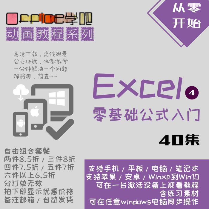 积分兑换《Excel 零基础公式入门40集》动画教程