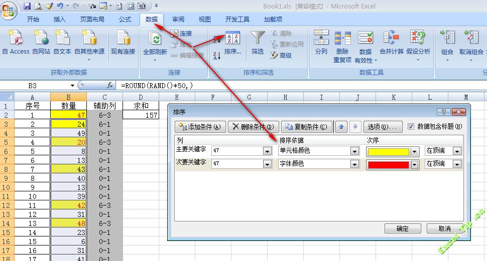 Excel 如何以单元格填充颜色还有字体颜色为条