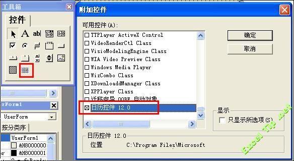excel|如何在窗体中插入并使用日历控件?图片